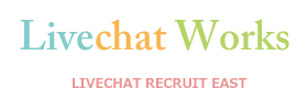 Livechat Works東日本